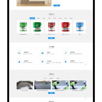 建筑防水建材网站 - pic1