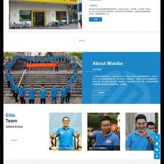 环保公司网站 - pic1