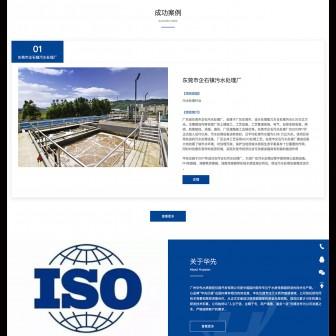 水质监测分析仪器网站 - pic1
